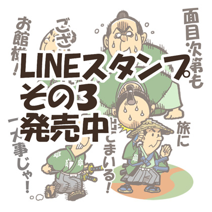 Stamp_3
