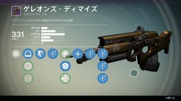 Destiny_20150331142515