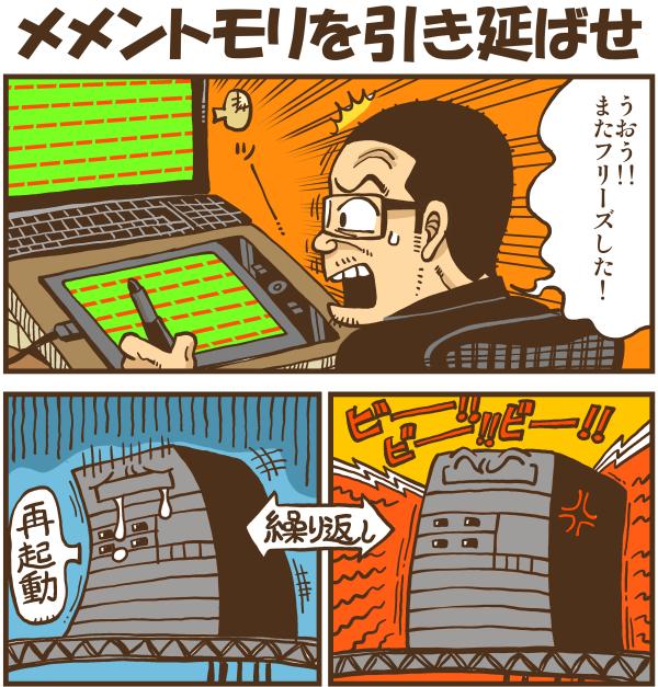 メモリ 漫画 メメント